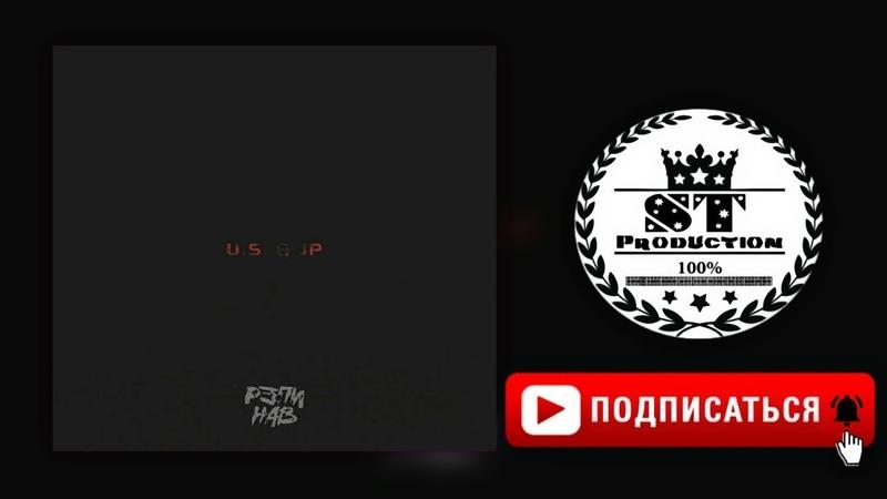 US Monteliano x J.P - Пас аз мо чи мемонад 2018 [ST]