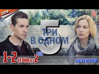 Tpи в oднoм 5 / HD 1080p / 2019 (детектив). 1-2 серия из 2