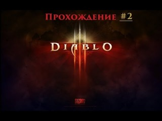 Прохождение Diablo III [#2] - Наследие Декарда Каина HD