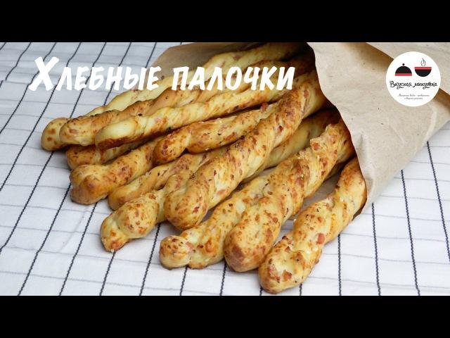 ЧЁРТ, КАК ВКУСНО! - Хлебные палочки К пиву и к первым блюдам Вкуснейшая выпечка в домашних услови ...