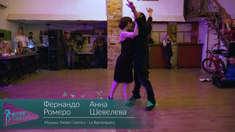 Фернандо Чуки Ромеро и Анна Шевелева, 2-2 (чакарера), фестиваль ВРТ 2018