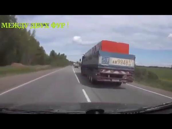Всмятку Отказ тормоза Не обгоняй лишний раз грузовик если не можешь сразу свалить от него и не ездий между ними