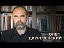 Нужна научная картина происходящего в России Олег Двуреченский