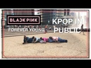 KPOP IN PUBLIC BLACKPINK 블랙핑크 Forever Young Dance Cover by The Hive From France
