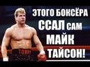 ЗЛОЙ боксёр которого БОЯЛСЯ даже Майк Тайсон
