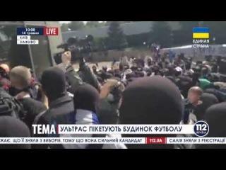 Ультрас пикетируют Дом Футбола - сюжет телеканала