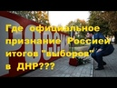 Где официальное признание Россией выборов в ДНР