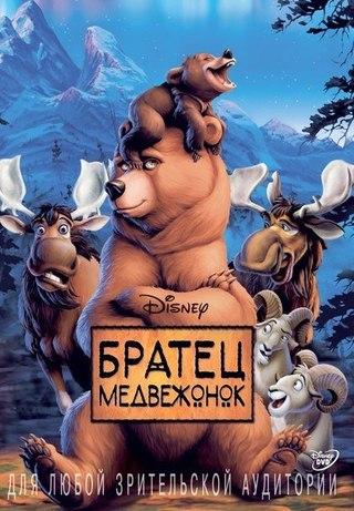 ძმა დათვები (2003)