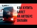 Как купить билет на автобус онлайн через Туту.ру?