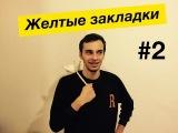 Желтые закладки # 2: The Craft Beer Channel, Дмитрий Шилов, FairlaneTV