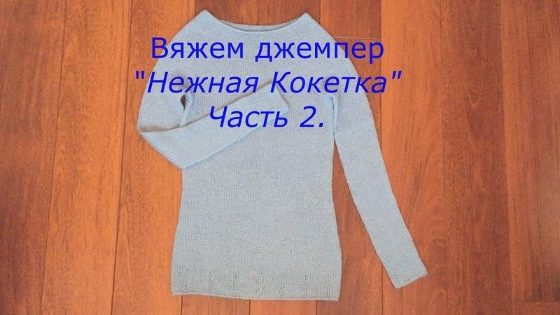 Джемпер Нежная Кокетка. Вяжем рукава. Часть 2.