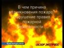 29 октября в частном жилом доме в поселке Воронцовка произошел пожар