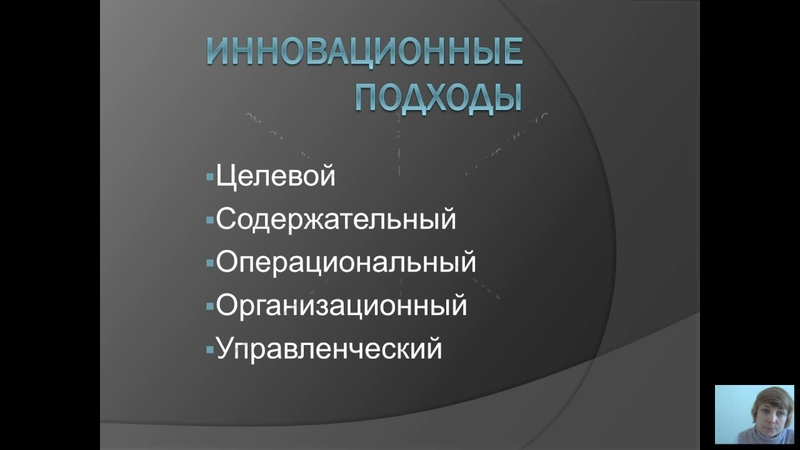 Педагогические технологии (Павлова С.А. ) - 1 лекция