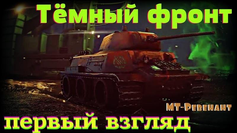 Хэллоуин Тёмный фронт 🔝 танк МТ-Ревенант 🔝 Как играть в новый режим Тёмный Фронт в world of tanks