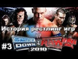 История рестлинг игр: WWE SmackDown vs. RAW 2010 чемпион. Макс Стоялов