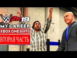 [WWE QTV]☆[WWE 2K19 My Career Mode Gameplay Walkthrough Part 2 [1080p Xbox One] - No Commentary