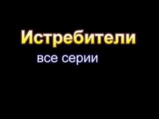 сериал Истребители 1,2,3,4,5,6,7,8,9,10,11,12 серия все серии c 22.04.2013, 24.04, 25.04 фильм