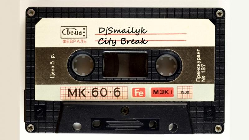 DjSmailyk - City Break (Релиз IMPULSIVITY RECORDS)