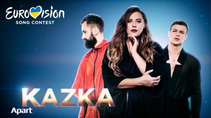 KAZKA Apart Национальный отбор на Евровидение 2019 Второй полуфинал