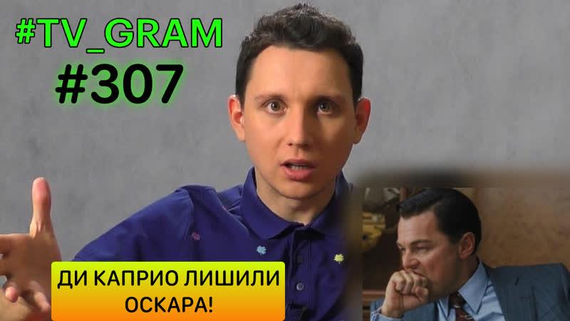 TV GRAM 307 ДИ КАПРИО ЛИШИЛИ ОСКАРА