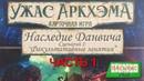 Карточный Ужас Аркхэма Часть 1 Наследие Данвича Факультативные занятия