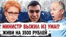 3500 рублей - это ДОСТАТОЧНО! Министр издевается?