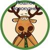Подслушано | Пошлое | Новокузнецк 18+