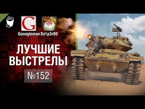 Лучшие выстрелы №152 от Gooogleman и Sn1p3r90 World of Tanks