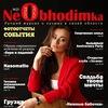 """Необходимка"" журнал       NeObhodimka_magazine"