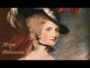 Фаворитки английских королей Мэри Робинсон 27 ноября 1757 26 декабря 1800