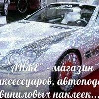 Анже Новосибирск