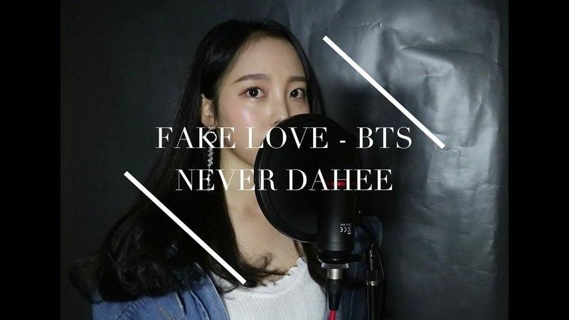 방탄소년단 (BTS) - FAKE LOVE , Cover by 네버다희 Never dahee