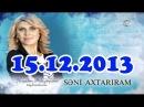 ▐►SENI AXTARIRAM 15.12.2013 (FULL)◄▌