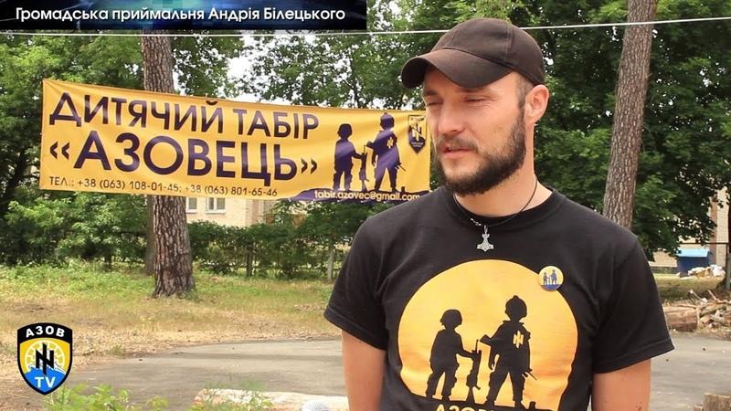 Скандалище Азовцы насилуют и воруют Ваших детей