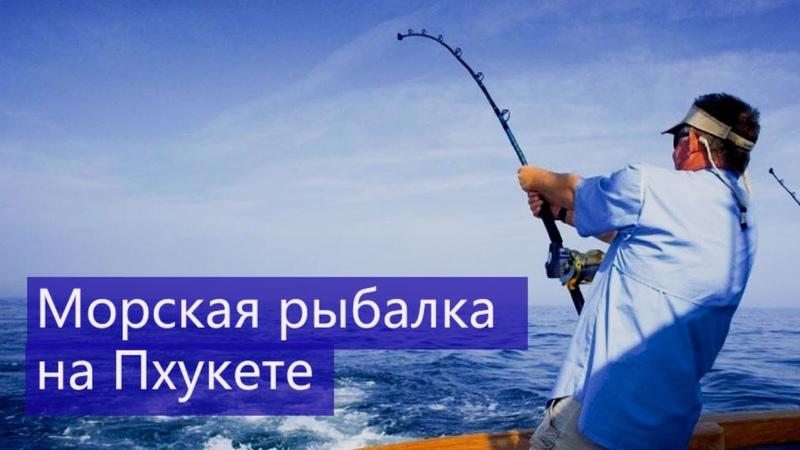 Морская рыбалка на Пхукете | Цены | Отзывы | Авитип
