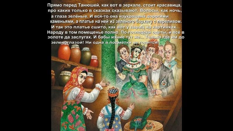 135. Буктрейлер по книге П.П.Бажова Малахитовая шкатулка.