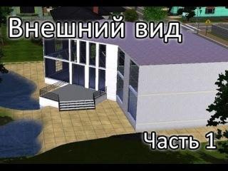 The sims 3 постройка дома у озера часть 1