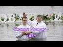 Голубое небо белые одежды - С.Малова Песня на Крещение Верую