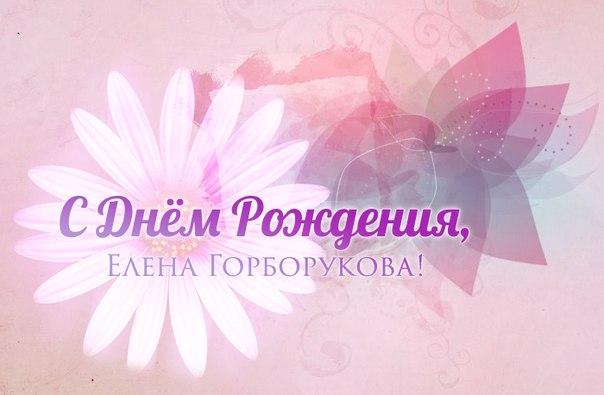 Поздравляем Елену Горборукову!
