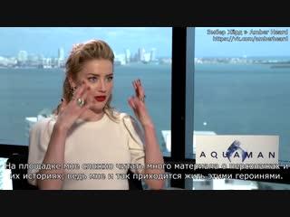 Интервью Эмбер Хёрд об «Аквамене» с Zoe C. в Майами (русские субтитры)