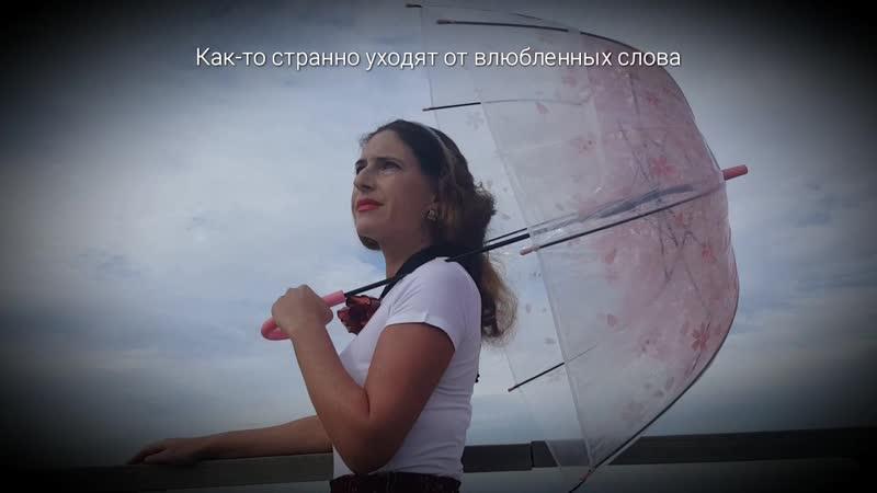 Поэтесса Юлия Бруславская Миф туманных кораблей