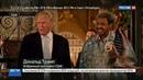 Новости на Россия 24 • Лучше подумать о себе Трамп высказался по поводу мести за хакеров