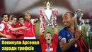 Футболісти які покинули Арсенал заради трофеїв Футболисты которые покинули Арсенал ради трофеев