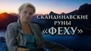 Скандинавские Руны ФЕХУ Оливия Линг