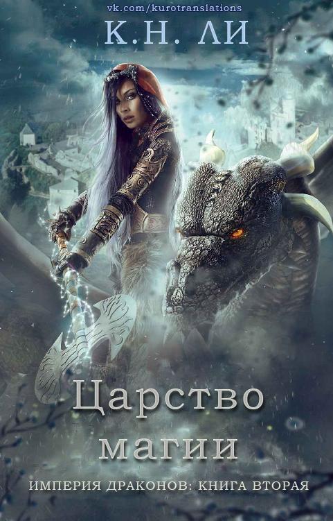 К. Н. Ли — Царство магии (Хроники империи драконов — 2)