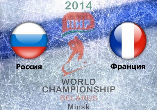 Чемпионат мира по хоккею с шайбой 2014