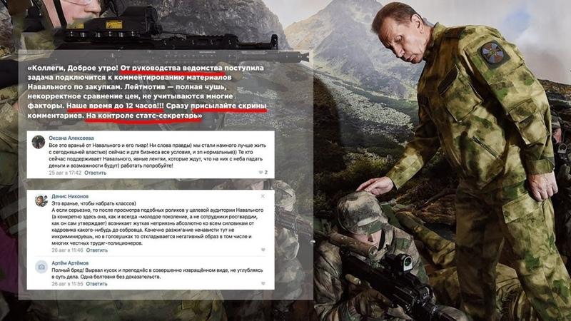 Сотрудников Росгвардии заставили писать комментарии под расследованием ФБК о Викторе Золотове