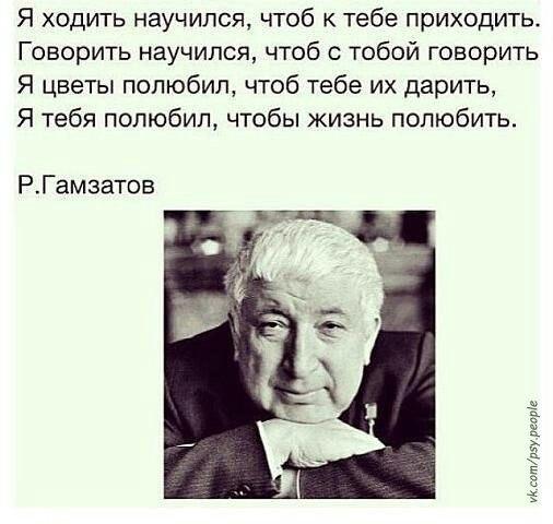 гамзатов