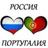 Россия - Португалия / Russia - Portugal