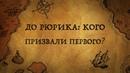 ДО РЮРИКА КТО БЫЛ ПЕРВЫМ ИНОСТРАНЦЕМ, ПРИЗВАННЫМ НА ЦАРСТВО В ИСТОРИИ СЛАВЯН